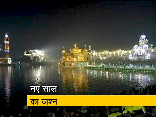 Video : भारत में आतिशबाजी और रोशनी से नए साल का स्वागत