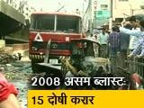 Video : 2008 के असम में हुए बम ब्लास्ट में बड़ा फैसला, 15 दोषी करार