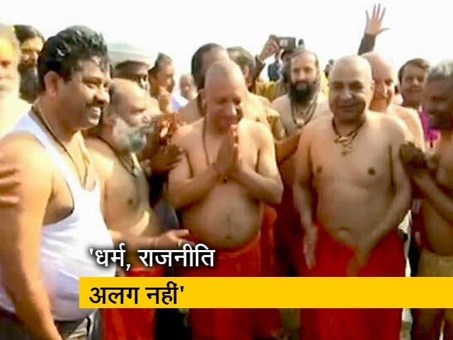 Videos : यूपी के सीएम योगी आदित्यनाथ और उनके मंत्रियों ने कुंभ में लगाई डुबकी