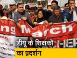 Video : दिल्ली विश्वविद्यालय के शिक्षकों ने किया पैदल मार्च