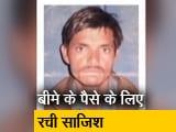Video : बीजेपी कार्यकर्ता ने अपनी ही हत्या की बुनी कहानी