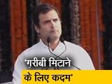 Video : राहुल गांधी ने किया न्यूनतम आय गारंटी का वादा