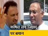 Video : केंद्रीय मंत्री अनंत कुमार हेगड़े के फिर ज़हरीले बोल!