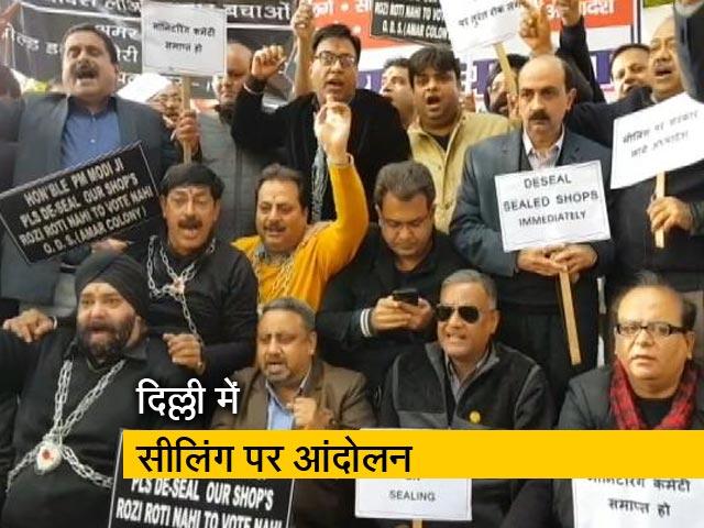 Video : दिल्ली में सीलिंग नहीं रुकी तो आंदोलन !
