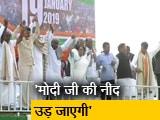 Video : ममता की रैली में विपक्षी दलों ने भरी मोदी सरकार को उखाड़ फेंकने की हुंकार