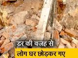 Video : मुंबई के पास बार-बार भूकंप से दहशत