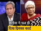 Video : प्राइम टाइम : कांग्रेस में कितनी ताक़त फूंक पाएंगी प्रियंका गांधी?