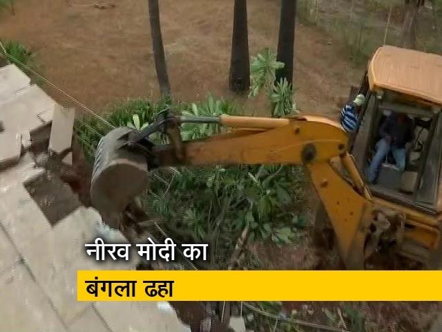 Videos : 2000 वर्गफुट में फैले नीरव मोदी के बंगले को ढहाने का काम जारी