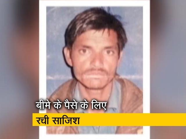 Videos : बीजेपी कार्यकर्ता ने अपनी ही हत्या की बुनी कहानी