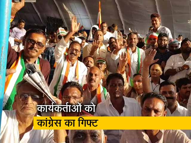 Videos : मध्य प्रदेशः कार्यकर्ताओं को बड़ा गिफ्ट देगी कांग्रेस सरकार, बनेंगे सरकार का हिस्सा