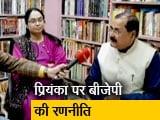 Video: प्रियंका गांधी को लेकर बीजेपी की रणनीति क्या होगी