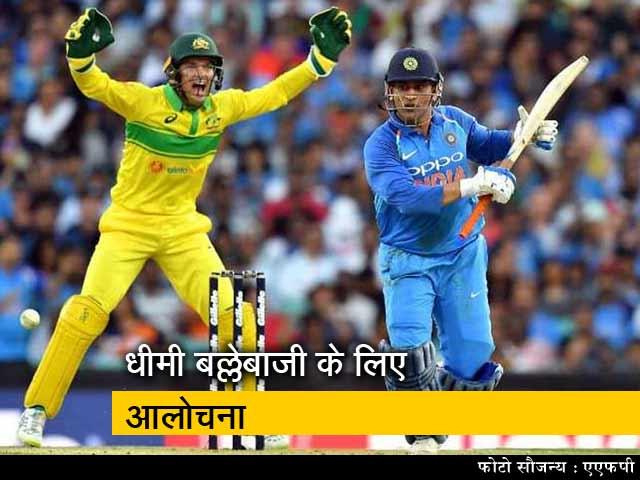 Videos : महेंद्र सिंह धोनी पर सवाल क्यों?