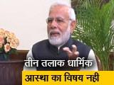 Video : पीएम मोदी ने कहा, तीन तलाक धार्मिक आस्था का विषय नहीं