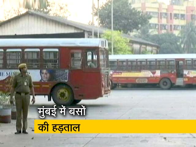 Videos : मुंबई की लाइफ़लाइन कही जानेवाली बेस्ट बसों की सेवाएं बंद, अनिश्चितकालीन हड़ताल