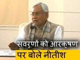 Video : नीतीश कुमार बोले- बिहार में भी मिलेगा गरीब सवर्णों को आरक्षण