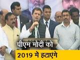 Video : राहुल गांधी बोले- नरेंद्र मोदी का मतलब नफरत, 2019 में हम उन्हें पीएम पद से हटाएंगे