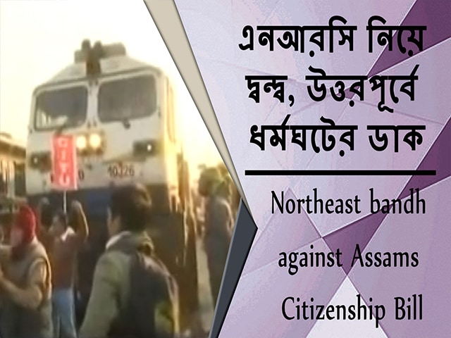 Video : এনআরসি নিয়ে দ্বন্দ্ব, উত্তরপূর্বে ধর্মঘটের ডাক