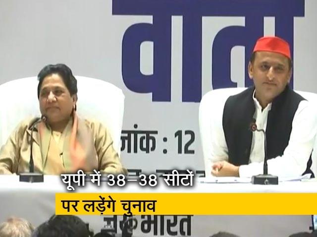Videos : सपा-बसपा के बीच हुआ गठबंधन