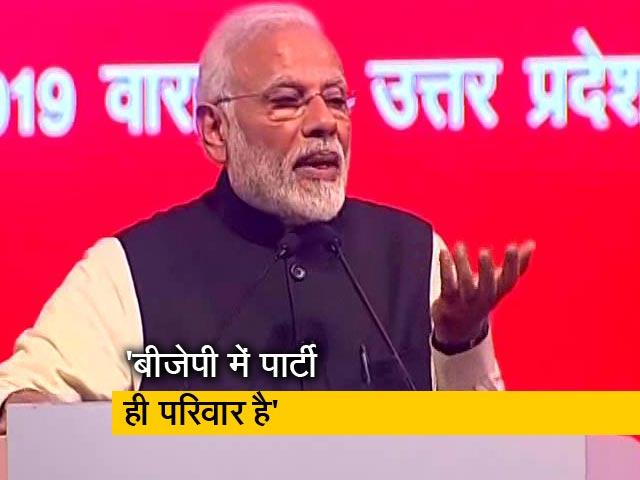 Video : पीएम नरेंद्र मोदी ने की परिवारवाद पर चोट