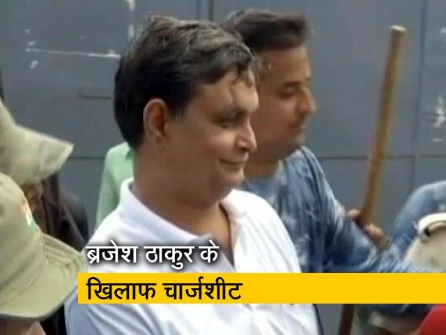 Video : बिहार शेल्टर होम केस मामले में ब्रजेश ठाकुर के खिलाफ चार्जशीट