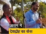 Video : असम में पत्रकार समेत कई बुद्धिजीवियों पर देशद्रोह का केस