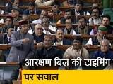 Video: इंडिया 7 बजेः राज्यसभा में आरक्षण बिल पर उठे सवाल