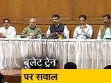 Video : बुलेट ट्रेन: RTI के चलते मुश्किल में सरकार