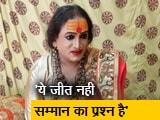 Video: प्रयागराज में अर्ध कुंभ, किन्नर अखाड़ा होगा शाही स्नान में शामिल