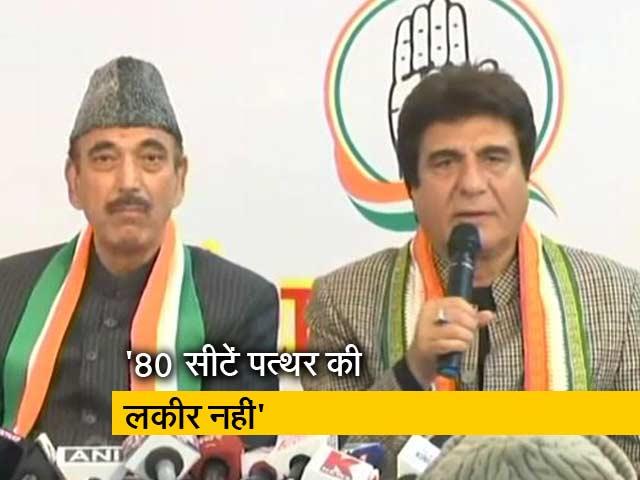 Videos : यूपी में सभी 80 लोकसभा सीटों पर चुनाव लड़ेगी कांग्रेस