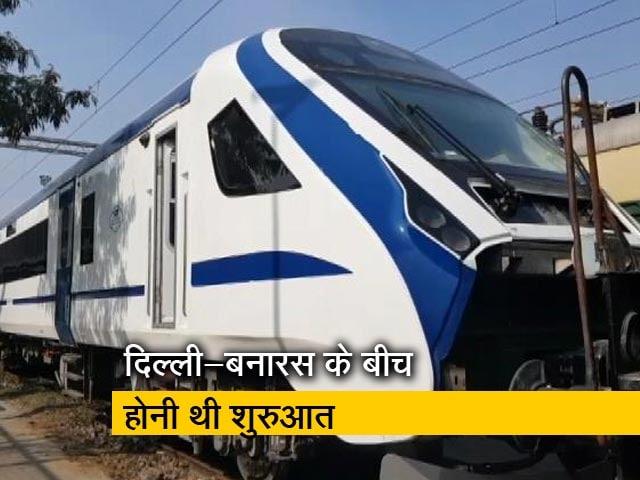 Videos : यूरोप की तर्ज पर बनी T-18 ट्रेन के पटरियों पर उतरने में हुई देरी