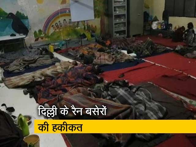 Videos : दिल्ली के रैन बसेरों की हकीकत क्या है?