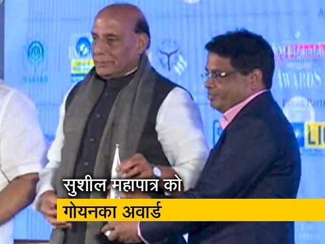 Videos : एनडीटीवी के सुशील महापात्र को आर्थिक क्षेत्र में मिला रामनाथ गोयनका अवार्ड