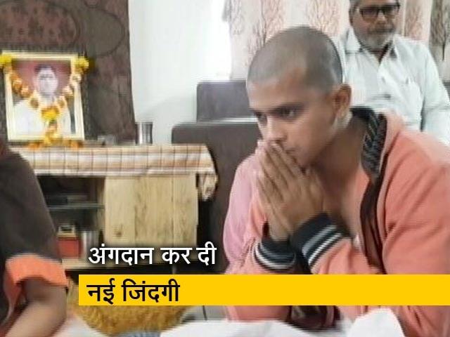 Video : महाराष्ट्र के प्यारेलाल बने मिसाल, अंगदान कर 6 लोगों दी नई जिंदगी
