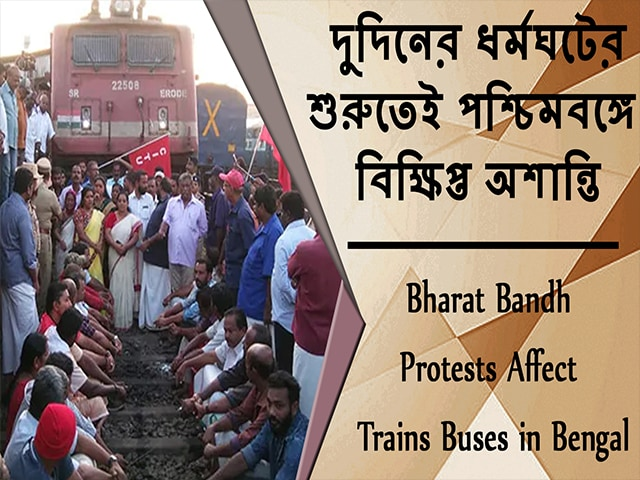 Video : দুদিনের ধর্মঘটের শুরুতেই পশ্চিমবঙ্গে বিক্ষিপ্ত অশান্তি