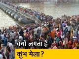 Video : जानिए, कुंभ मेला क्यों लगता है?
