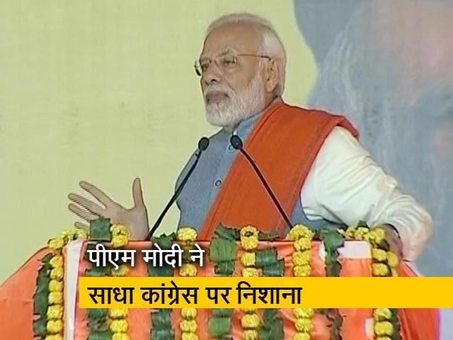 Videos : पीएम मोदी बोले- दंगे के आरोपियों को कांग्रेस मुख्यमंत्री बनाती है