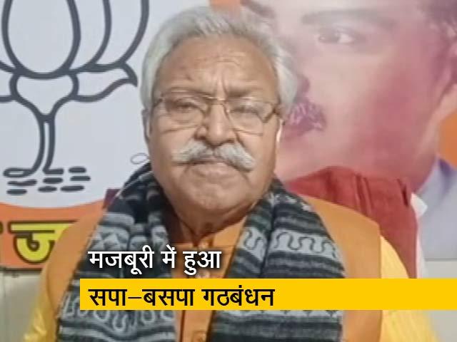 Videos : बीजेपी नेता लक्ष्मीकांत बाजपेयी बोले- सपा-बसपा तो मजबूरी का गठबंधन