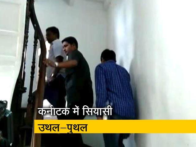 Videos : मुंबई मे अब भी डटे हैं कर्नाटक के विधायक