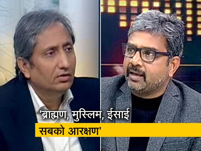 Videos : प्राइम टाइम : चुनाव से पहले आरक्षण का मुद्दा गर्माने की तैयारी?
