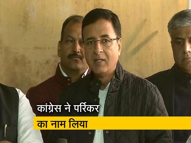 Video : राफेल को लेकर कांग्रेस ने जारी किया BJP मंत्री का ऑडियो