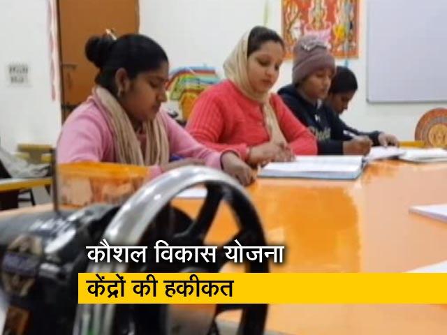 Video : दिल्ली में 258 प्रधानमंत्री कौशल विकास योजना केंद्र, लेकिन चल रहे हैं सिर्फ 15