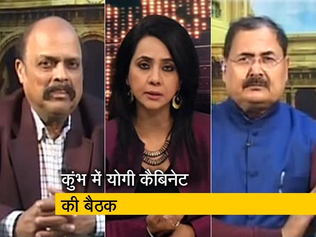 Video : रणनीति : कुंभ की सियासत से चुनाव में कितना फ़ायदा?