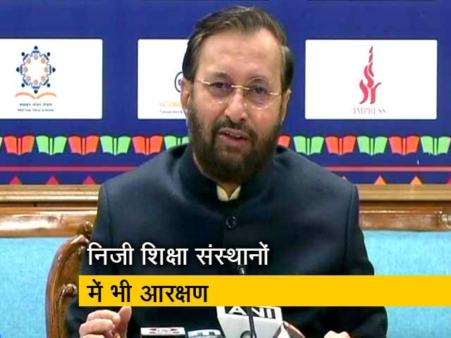 Video : कॉलेजों में बढ़ेंगी 25 फीसदी सीटें: केंद्र सरकार