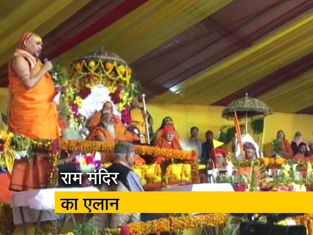 Videos : Top News@ 8 AM: 21 फरवरी को मंदिर शिलान्यास का एलान