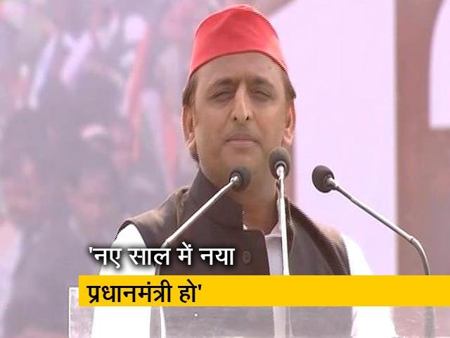 Video : कोलकाता में विपक्ष की संयुक्त रैली में बोले अखिलेश यादव- नए साल में नया प्रधानमंत्री हो