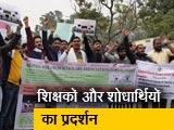 Video : दिल्ली में रिसर्चर्स का तो भोपाल में अतिथि शिक्षकों का प्रदर्शन