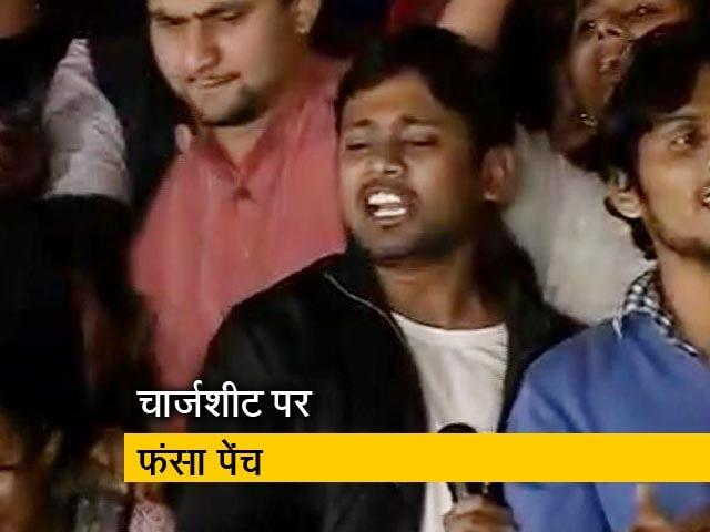 Video : जेएनयू चार्जशीट को दिल्ली सरकार की मंजूरी नहीं