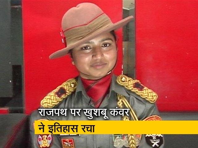 Video : खुशबू कंवर के नेतृत्व में राजपथ पर महिला सैनिकों ने दी सलामी