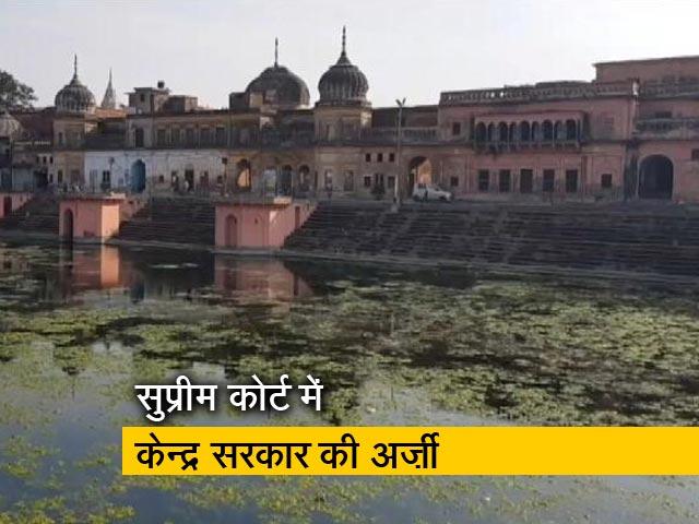 Videos : अयोध्या में गैर विवादित भूमि लौटाने की अर्जी