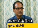 Video : बीजेपी नेता की हत्या पर बोले शिवराज सिंह चौहान, मन में गुस्सा और दुख है